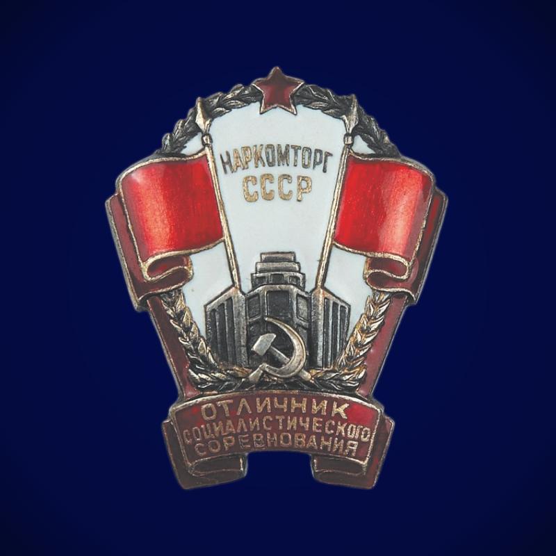 Знак Отличник социалистического соревнования Наркомторг СССР
