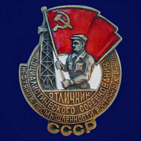 Знак Отличник социалистического соревнования нефтяной промышленности восточных районов СССР 1947-1948 годы