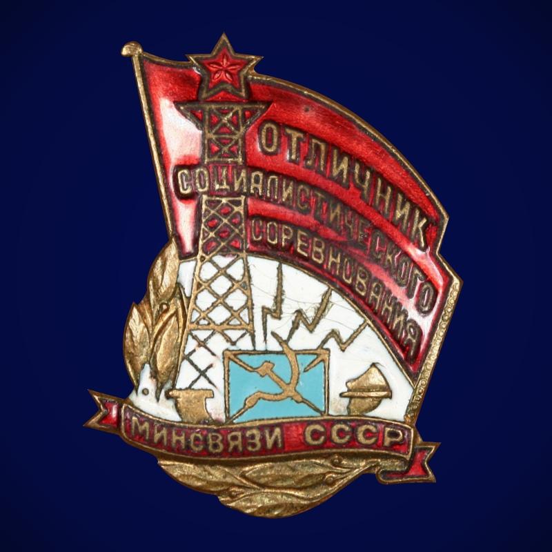 Знак Отличник социалистического соревнования НК связи СССР