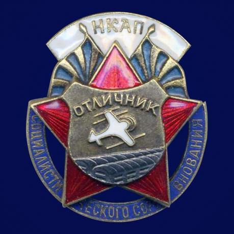 Знак Отличник социалистического соревнования НКАП 1939-1944 годы