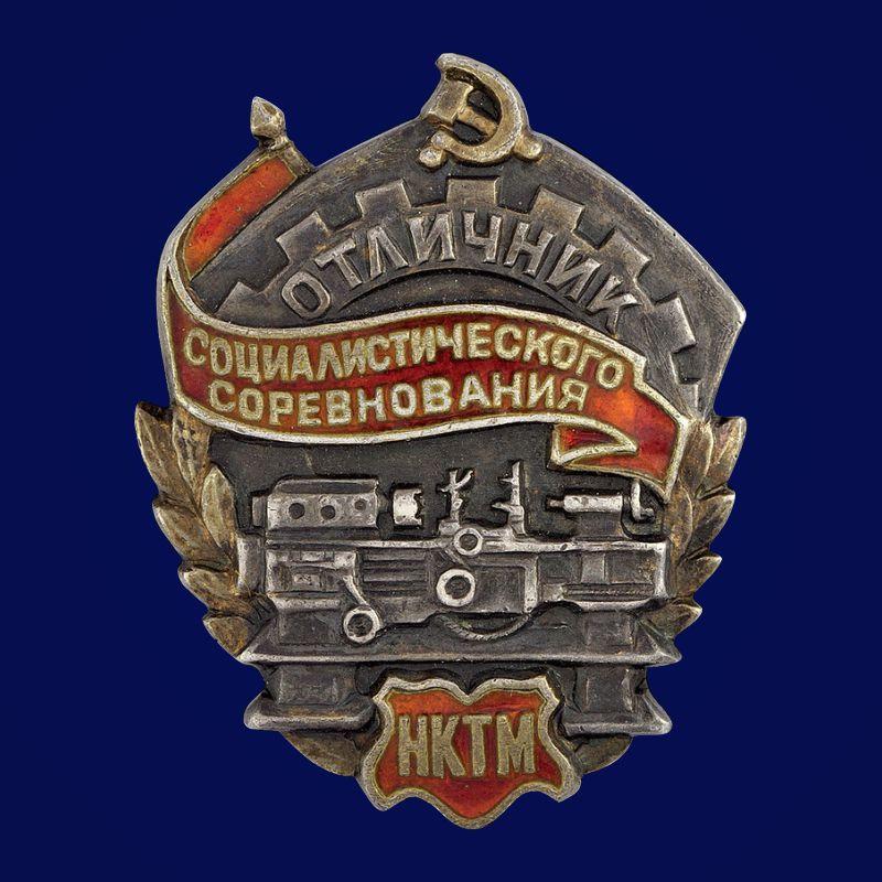 Знак Отличник социалистического соревнования НКТМ 1943 год