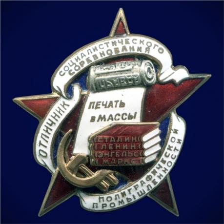 Знак Отличник социалистического соревнования Полиграфической промышленности 1948-1953 годы
