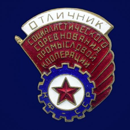 Знак Отличник социалистического соревнования промысловой кооперации Карело-Финской ССР