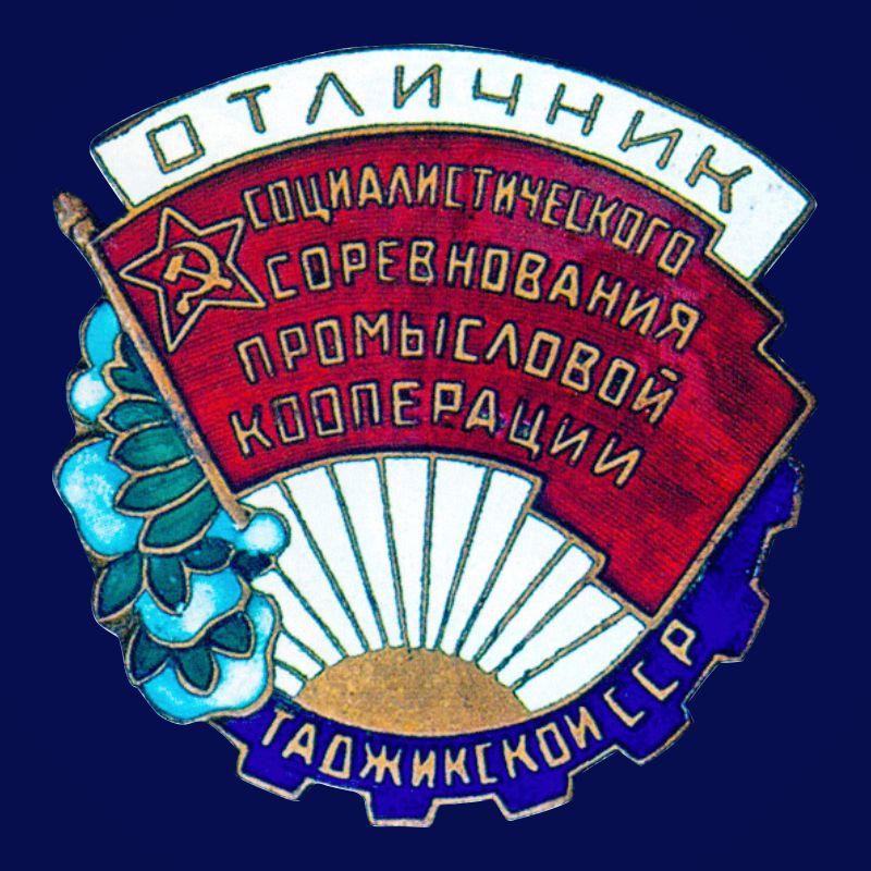 Знак Отличник социалистического соревнования промысловой кооперации Таджикской ССР