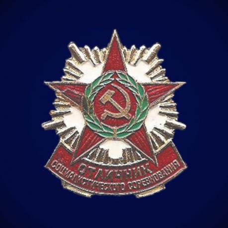 """Знак """"Отличник социалистического соревнования СССР"""""""