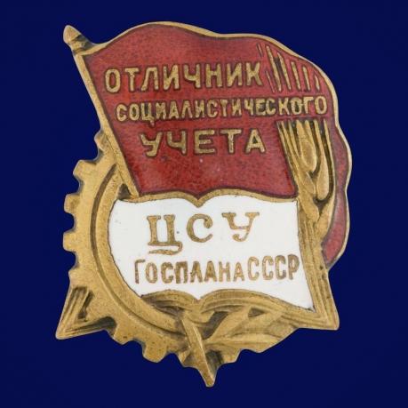 Знак Отличник социалистического учёта ЦСУ Госплана СССР 1945 год