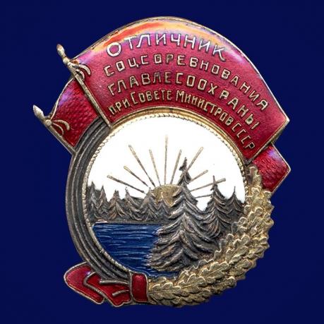 Знак Отличник соцсоревнования Главлесоохраны при Совете Министров СССР 1946-1947 годы