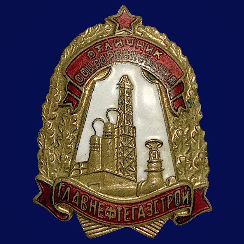 Знак Отличник соцсоревнования Главнефтегазстрой 1948-1949 годы