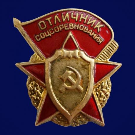 Знак Отличник соцсоревнования Министерства оборонной промышленности