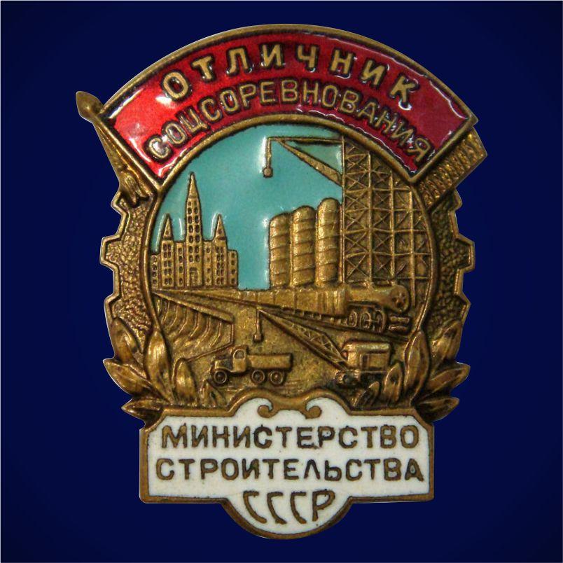 Знак Отличник соцсоревнования Министерства строительства СССР 1953-1957 годы