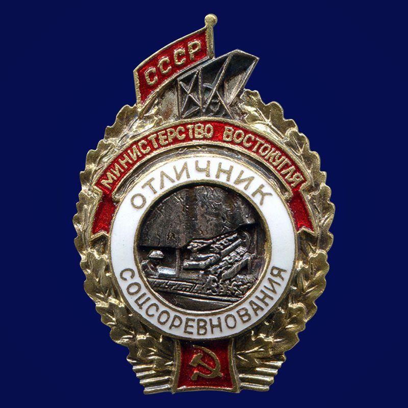 Знак Отличник соцсоревнования Министерство Востокугля СССР
