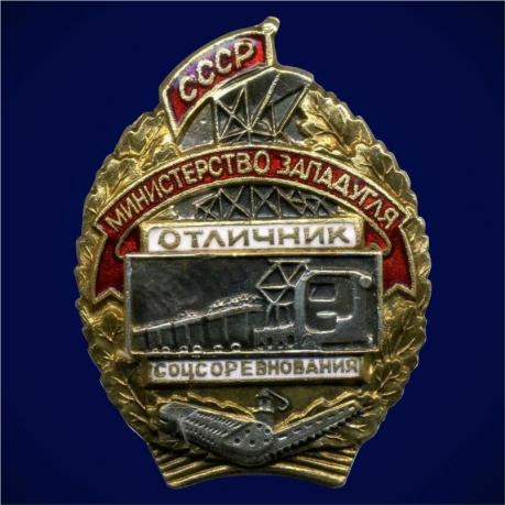 Знак Отличник соцсоревнования Министерство Западугля 1947-1948 годы