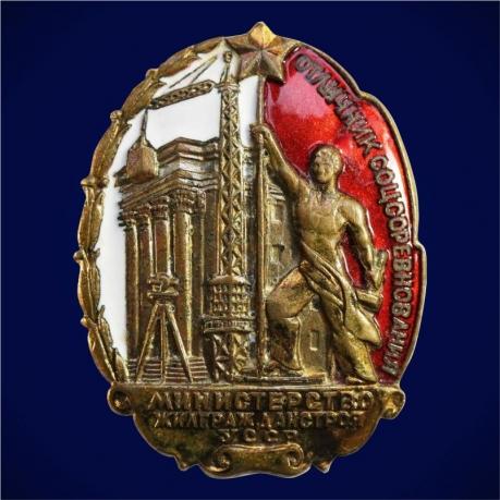 Знак Отличник соцсоревнования Министерство Жилгражданстроя УССР 1959 год