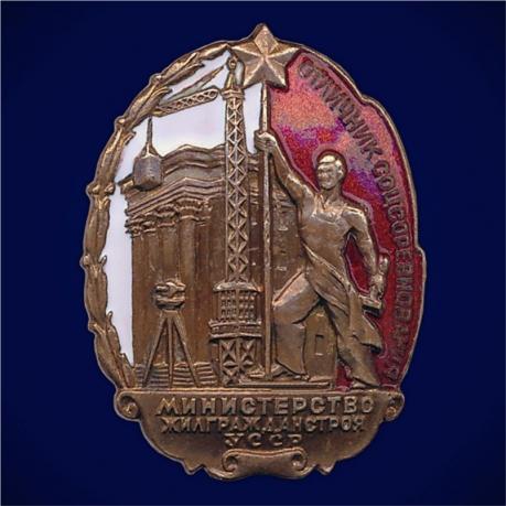 Знак Отличник соцсоревнования Министерство Жилгражданстроя УССР
