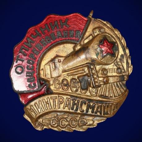 Знак Отличник соцсоревнования Минтрансмаша СССР (малый)