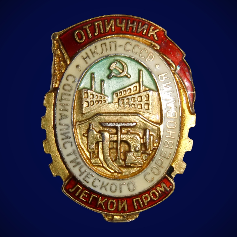 Знак Отличник соцсоревнования Наркомата легкой промышленности СССР