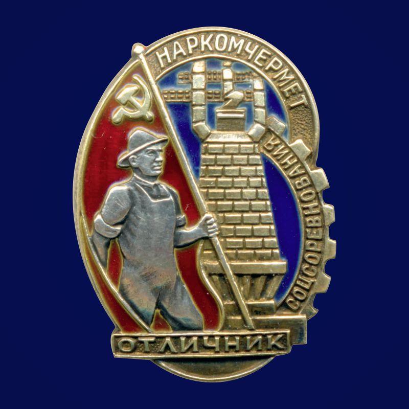 Знак Отличник соцсоревнования Наркомчермет 1939-1946 годы