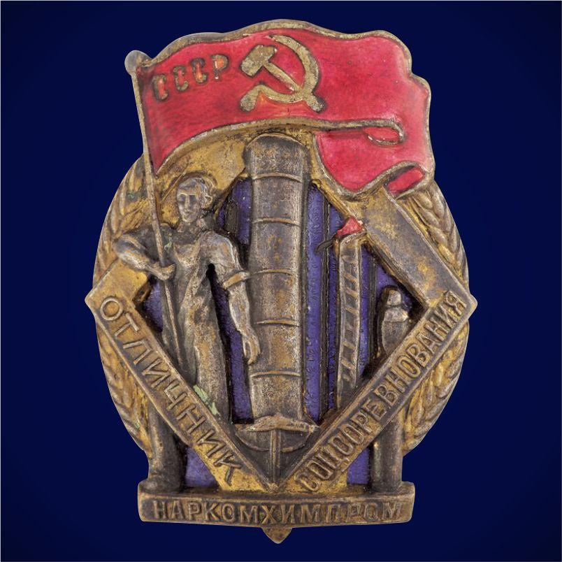 Знак Отличник соцсоревнования Наркомхимпром СССР 1946 год