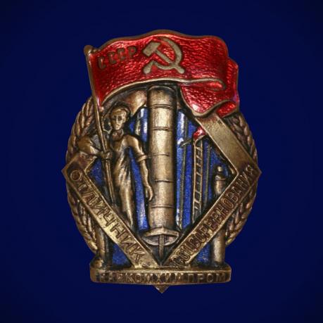 Знак Отличник соцсоревнования Наркомхимпром СССР, тип №1
