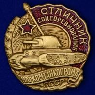 Знак Отличник соцсоревнования Наркомтанкопрома СССР