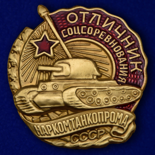 Нагрудный знак Отличник соцсоревнования Наркомтанкопрома СССР