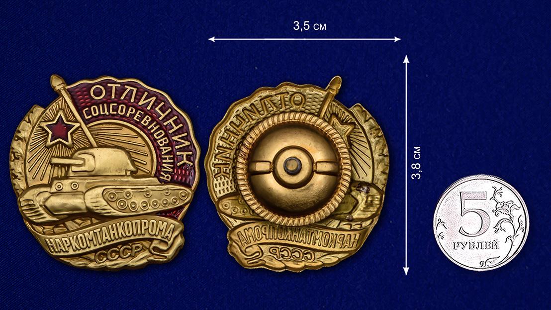 Нагрудный знак Отличник соцсоревнования Наркомтанкопрома СССР - сравнительный размер
