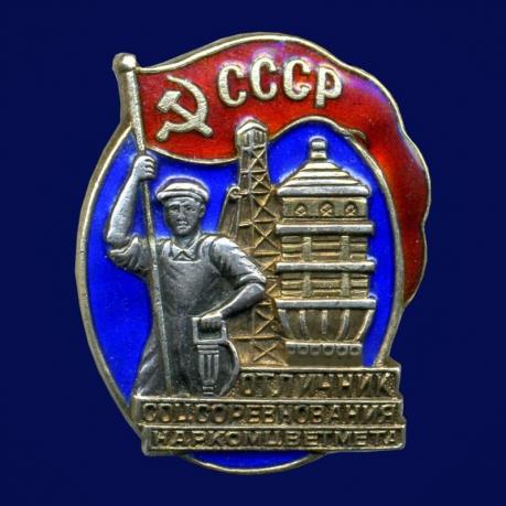 Знак Отличник соцсоревнования Наркомцветмета СССР 1940-1948 годы