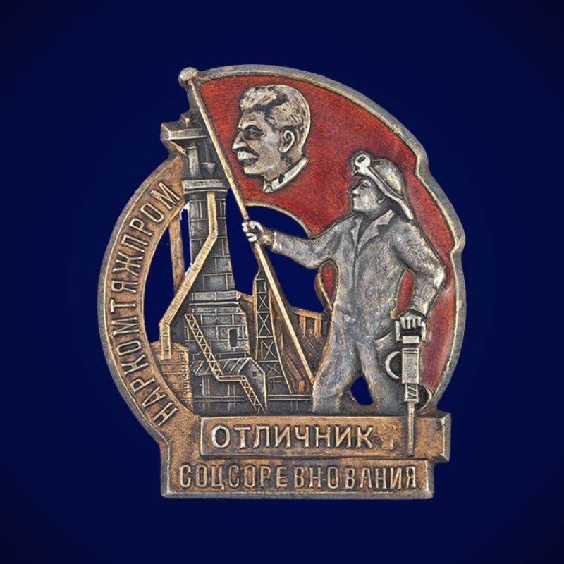 Знак Отличник соцсоревнования Наркомтяжпром СССР