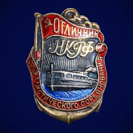 Знак Отличник соцсоревнования НКРФ (Наркомат речного флота)