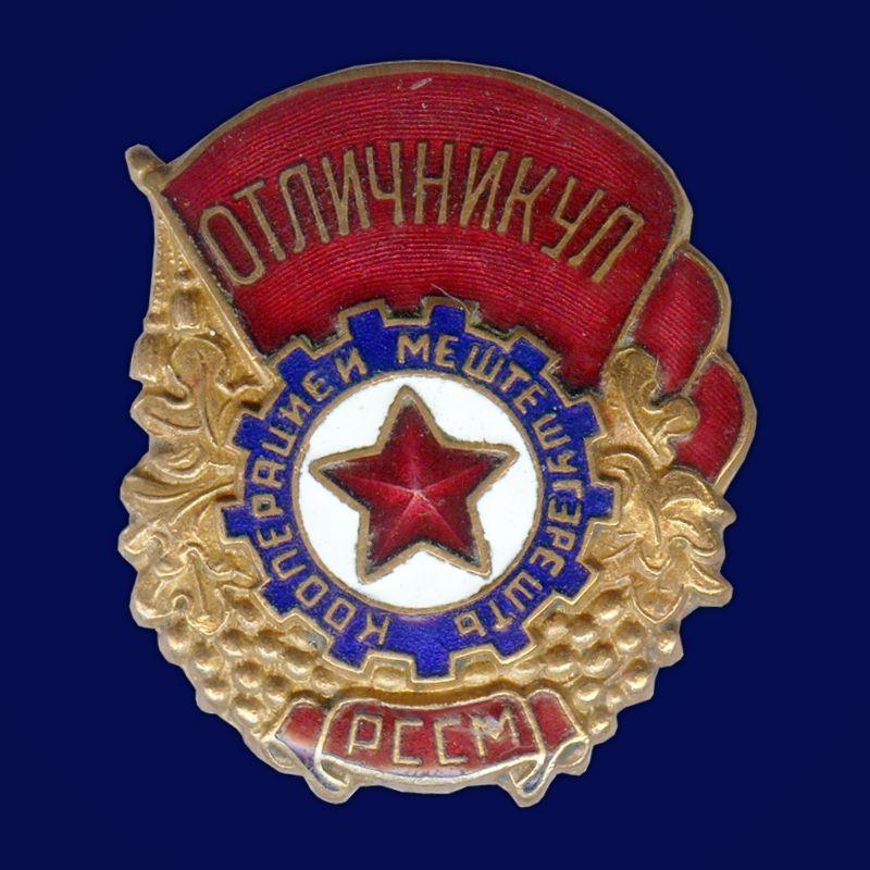 Знак Отличник соцсоревнования промкооперации Молдавской ССР
