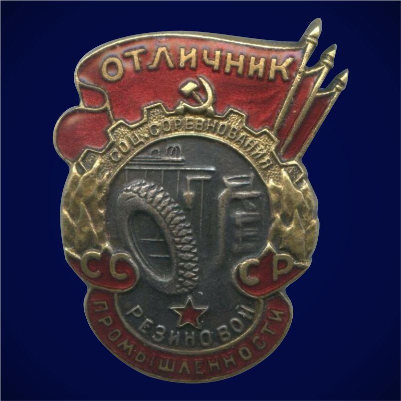 Знак Отличник соцсоревнования резиновой промышленности 1946 год