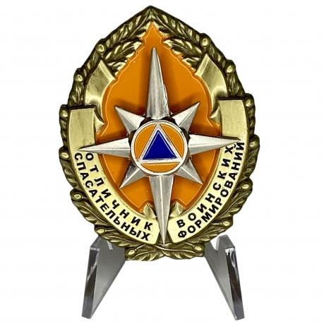 Знак Отличник спасательных воинских формирований на подставке