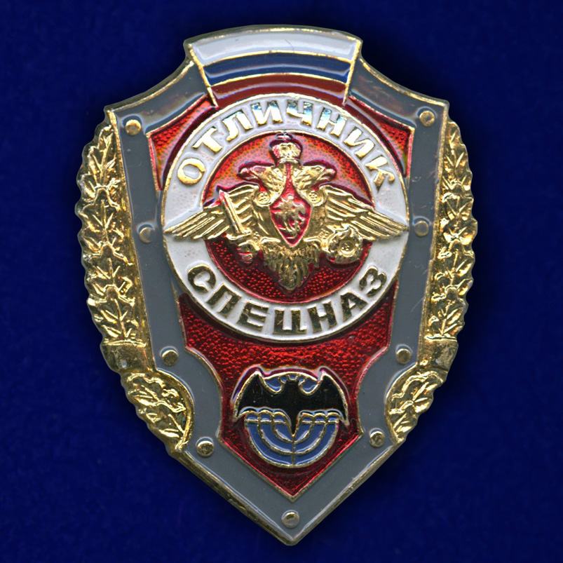 Знак Отличник спецназа