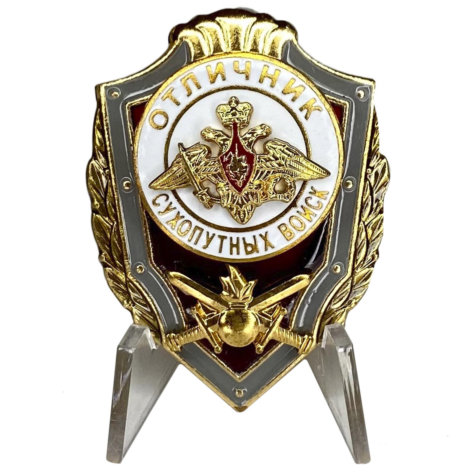 Знак Отличник Сухопутных войск на подставке