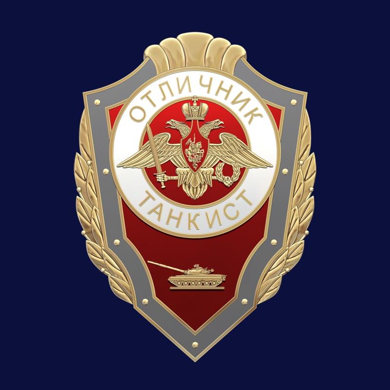 Знак Отличник танкист