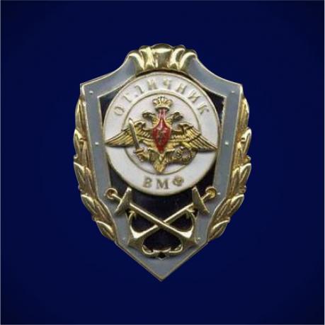 Знак Отличник ВМФ РФ
