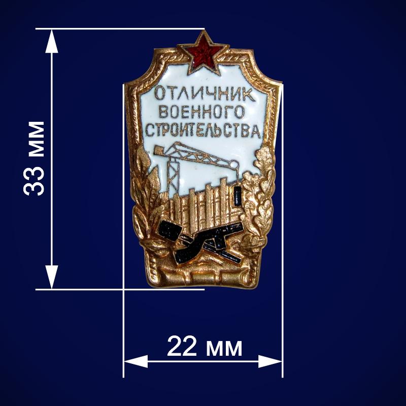 Размер нагрудного знака от военторга Военпро - 33х22 мм