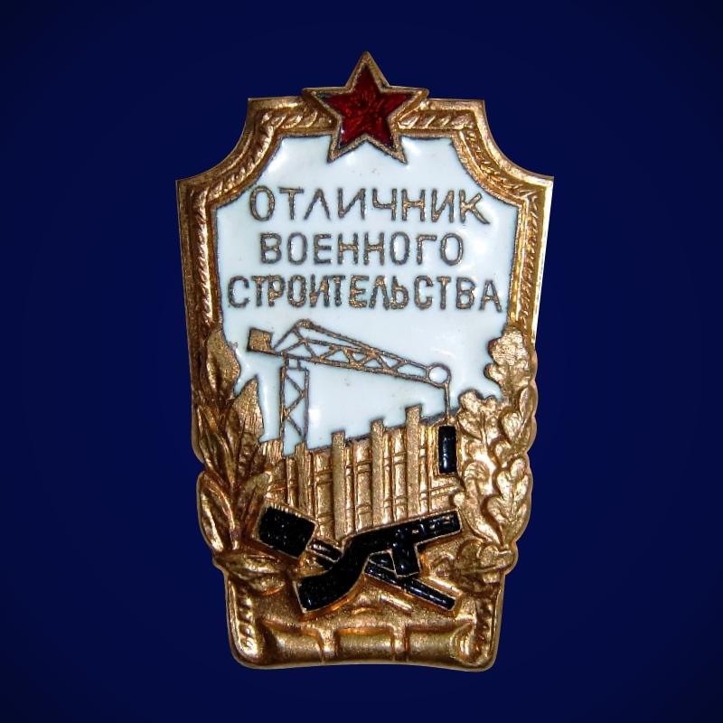 Знак Отличник военного строительства