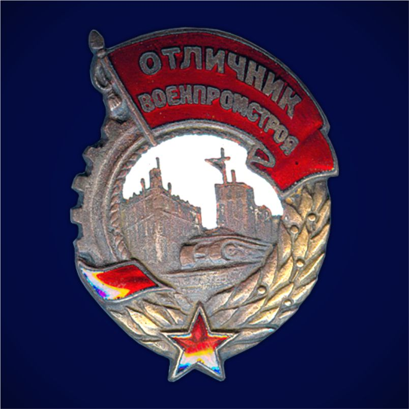 Знак Отличник Военпромстроя 1943-1946 годы
