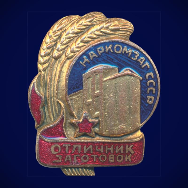 Знак Отличник заготовок Наркомзаг СССР