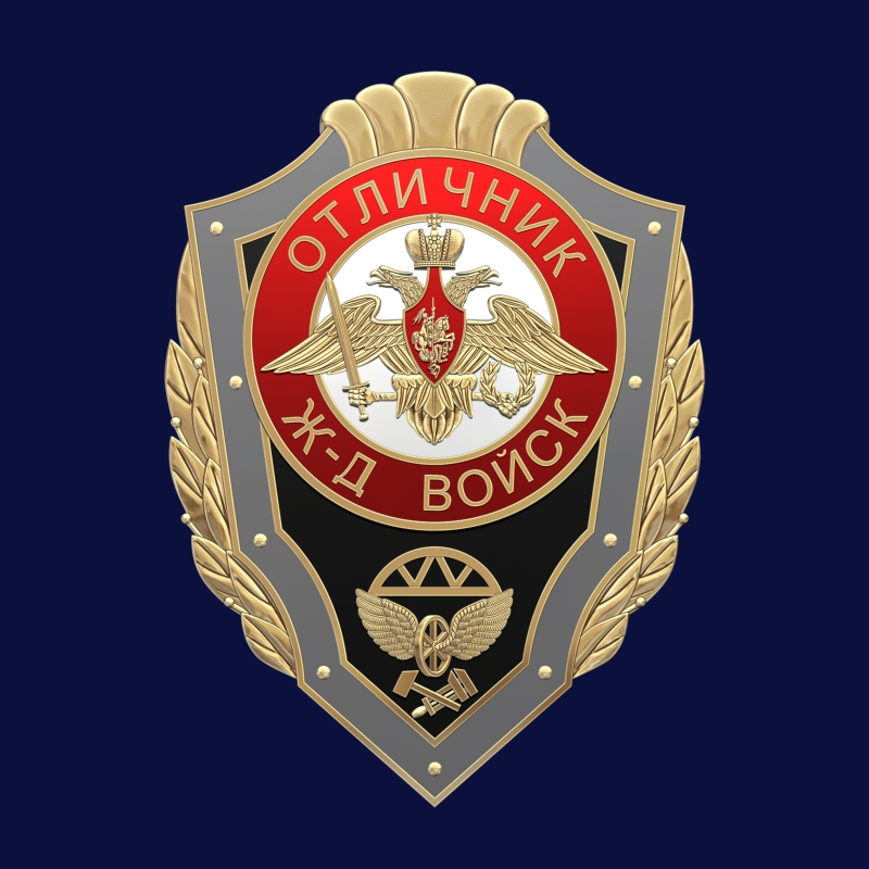 Знак Отличник Железнодорожных войск РФ