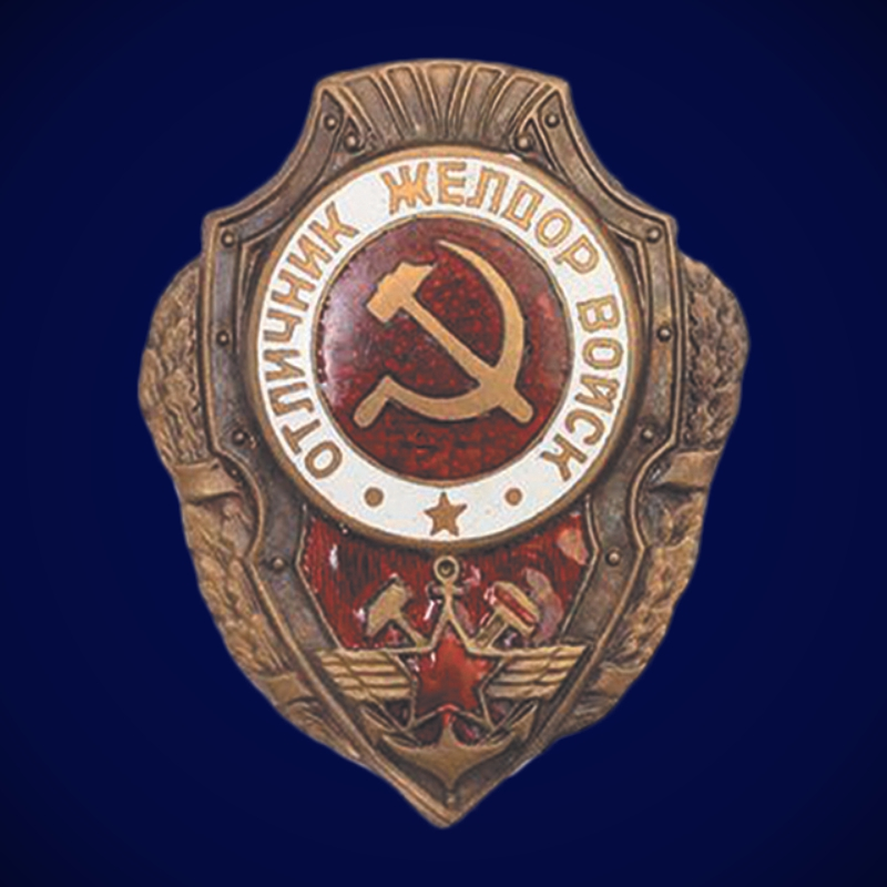 Знак Отличник железнодорожных войск