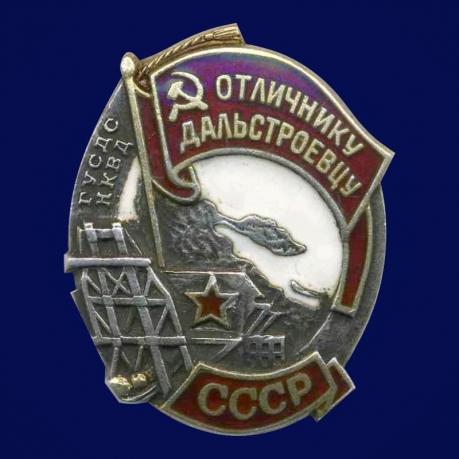 Знак Отличнику дальнестроевцу ГУСДС НКВД