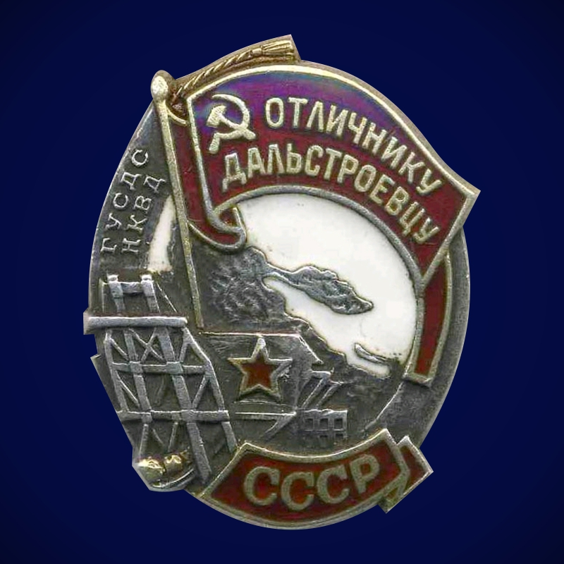 Знак Отличнику дальстроевцу СССР