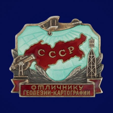 Знак Отличнику геодезии и картографии СССР