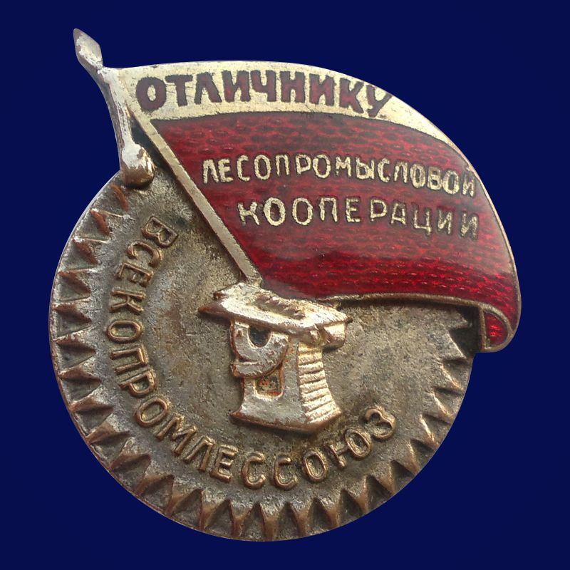 Знак Отличнику лесопромысловой кооперации РСФСР Всекопромлессоюз