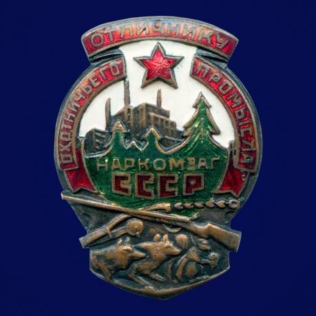 Знак Отличнику охотничьего промысла Наркомзаг СССР