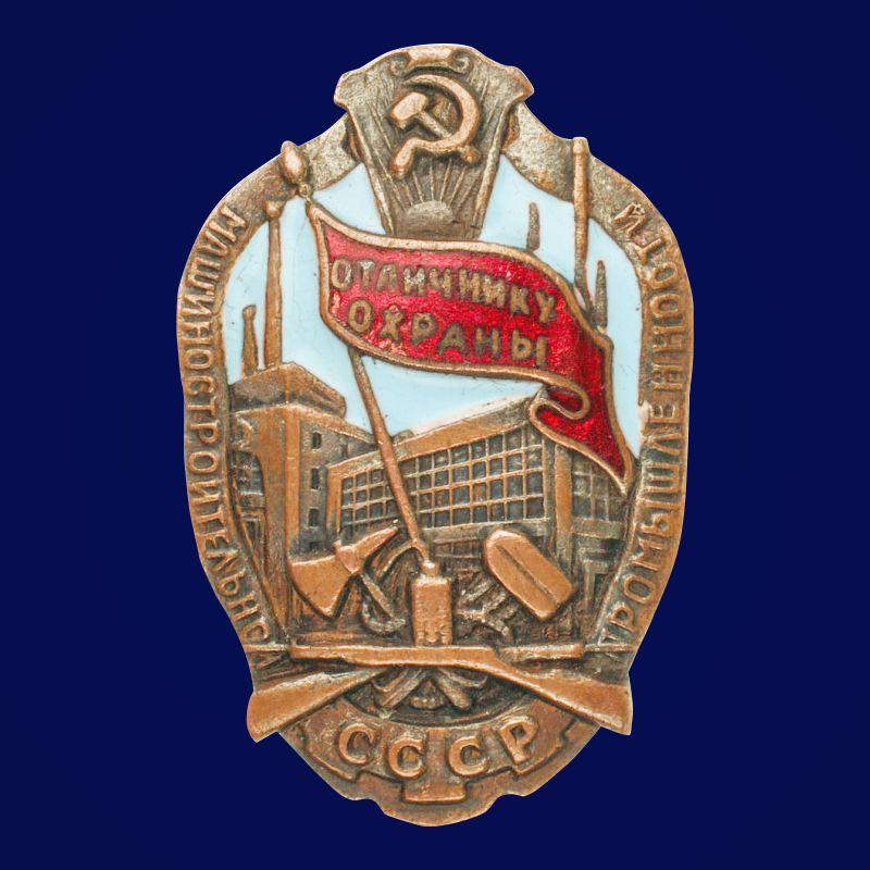 Знак Отличнику охраны Машиностроительной промышленности СССР