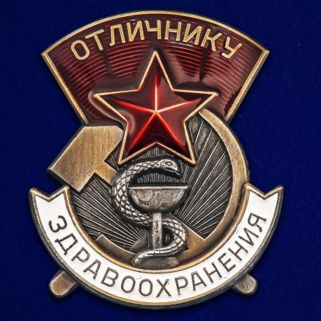 """Знак """"Отличнику здравоохранения"""" (СССР)"""