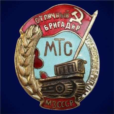 Знак Отличный бригадир тракторной бригады МТС МЗ СССР 1946 год